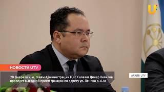 Новости UTV. Динар Халилов проведет прием граждан