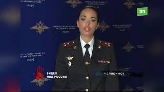 В ГУ МВД Челябинской области завершили проверку по фактам мошенничества в сфере автострахования