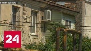 Астраханский спрут: кто виноват и как решить проблему с аварийным жильем - Россия 24