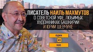 Один из нас. Писатель Наиль Махмутов о советской Уфе, любимых художниках Башкирии и Юрии Шевчуке