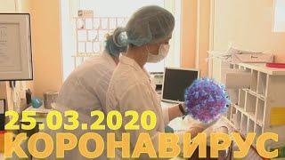 Коронавирус - 25.03.2020 - Пандемия в Италии и в мире - Апокалипсис - последние новости Россия Мир