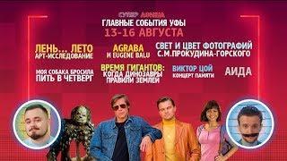 Суперафиша. Главные события Уфы, 13-16 августа