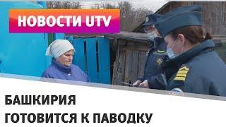 UTV. Пик паводка еще не пройден. Башкирия готовится принять главный удар стихии