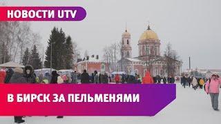 Бирск - гастростолица Башкирии! Репортаж с фестиваля пельменей