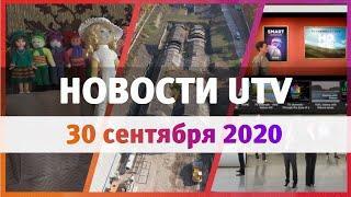 Новости Уфы и Башкирии 30.09.2020: тоннель под Уфой, разрушение асфальта и кукольный дом