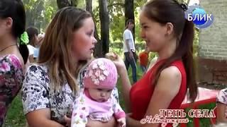 День села. Новонадеждино 2017