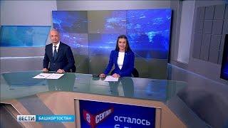 Вести-Башкортостан - 02.09.19