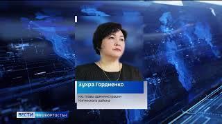 В Башкирии впервые главой муниципалитета стала женщина