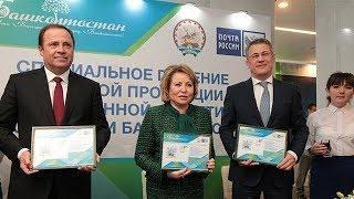 В Уфе состоялись торжества в честь 100-летия Башкортостана