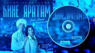Тагир Асадуллин-Һине яратам/Тебя люблю/love you