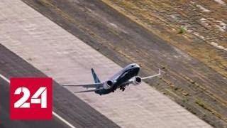 """Более 400 пилотов подали коллективный иск против """"Боинга"""" - Россия 24"""