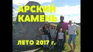 Арский камень, лето 2017 г. Отдых всей семьёй в Башкирии на берегу р. Белая.