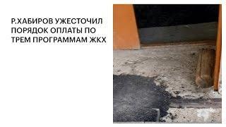 Р.ХАБИРОВ УЖЕСТОЧИЛ ПОРЯДОК ОПЛАТЫ ПО ТРЕМ ПРОГРАММАМ ЖКХ