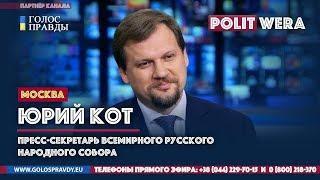 """Юрий Кот:""""Быть добру"""" (5 янв 2020)"""