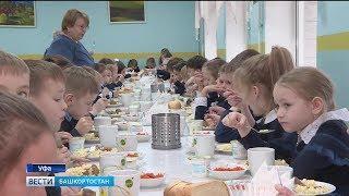 В Башкирии продолжают совершенствовать систему школьного питания