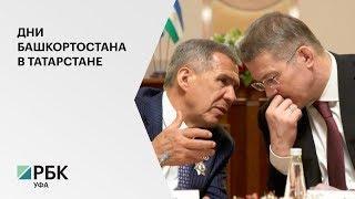 14 и 15 мая в Татарстане пройдут Дни Республики Башкортостан