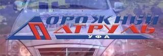 Дорожный патруль Уфа Башкортостан