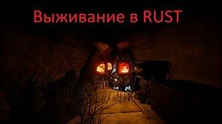 ????Стрим по Rust. 2 день выживания на официальном сервере. Стрим+общение.