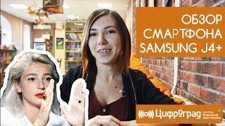 Обзор смартфона Samsung j4+ - распаковка, фото, видео, характеристики. Цифроград