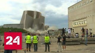 Единственную АЭС на Рейне снесли с немецкой точностью - Россия 24