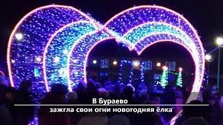 UTV.  Новости севера Башкирии (Бирск, Мишкино, Бураево, Краснохолмский, Караидель)