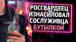 Из России с любовью. Росгвардеец изнасиловал сослуживца бутылкой