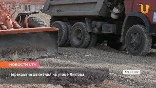 Новости UTV. Перекрытие дороги по ул. Якутова.