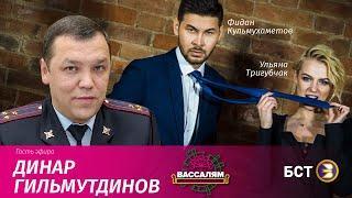 """Шоу """"Вассалям"""" - гость Динар Гильмутдинов 16+"""