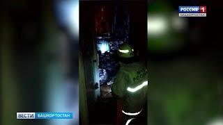 В Башкирии во время пожара в многоквартирном доме погибли два человека