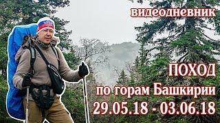 Поход по горам Башкирии 29.05.18 - 03.06.18