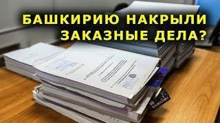 """""""Башкирию накрыли заказные дела?"""". Специальный репортаж """"Открытая Политика""""."""