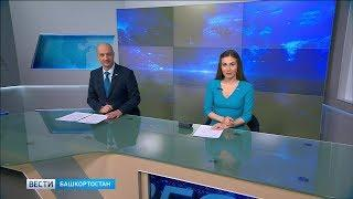 Вести-Башкортостан – 28.05.19