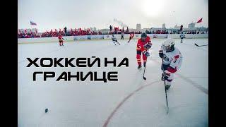 Live: Хоккейный матч на границе (Россия - Китай) 2019