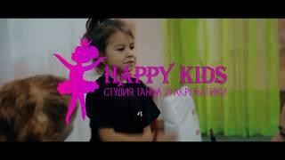 "Студия танца и акробатики ""HAPPY KIDS"""