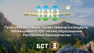 Концерт посвящённый, 100-летию образования Республики Башкортостан