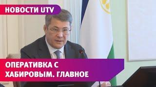 Критика МЧС, ВУЗов и чиновников. Радий Хабиров провел самую жесткую оперативку в году