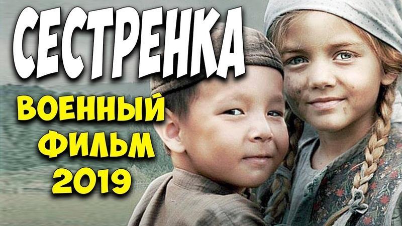 Сестрёнка фильм 2019 года, по мотивам повести Мустая Карима