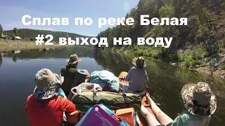 Стапель, выход на воду. Южный Урал. Сплав по реке Белая #2