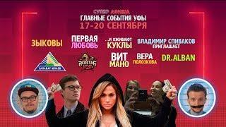 Суперафиша. Главные события Уфы, 17-20 сентября