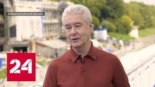 """Сергей Собянин: """"порт пяти морей"""" обретет былое величие - Россия 24"""