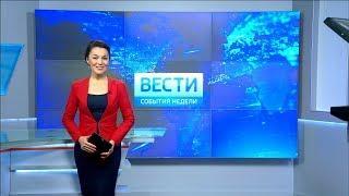 Вести-Башкортостан: События недели - 15.10.17
