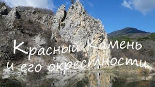 Красный Камень и его окрестности. Крым