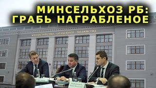 """""""Минсельхоз РБ: грабь награбленное"""". """"Открытая Политика""""."""