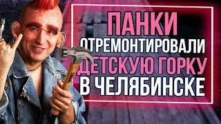 Из России с любовью. Панки отремонтировали детскую горку в Челябинске