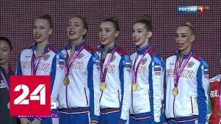 Чемпионат мира в групповом многоборье: все высшие награды пока у России - Россия 24