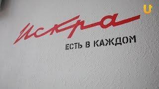 """Новости UTV. Открытие СРК """"Искра""""."""