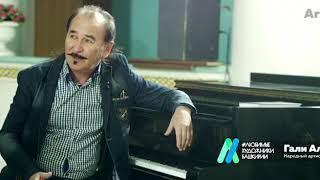 Гали Алтынбаев поддерживает проект «Любимые художники Башкирии»