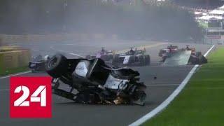 Французский гонщик Формулы-2 Антуан Юбер скончался в результате аварии - Россия 24