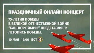Башкорт йыры представляет: Летопись Победы