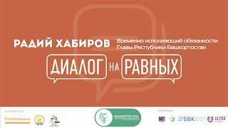 LIVE: Диалог на равных - Радий Хабиров